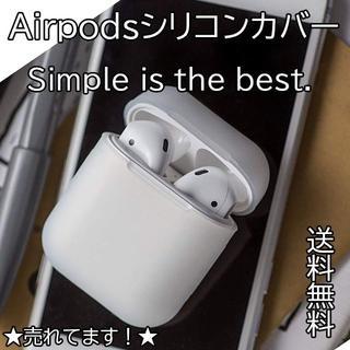 Apple Airpods シリコン カバー ケース 白(その他)