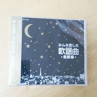 新品CD みんな恋した歌謡曲 最愛編 (ポップス/ロック(邦楽))