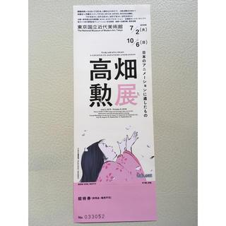 高畑勲展 チケット 1枚(美術館/博物館)