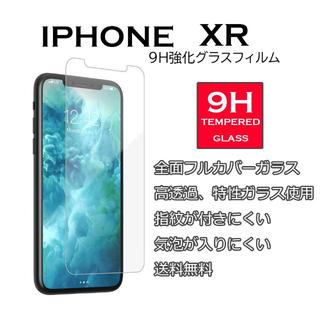 ▼iPhoneXR▼9H強化ガラスフィルム▼(保護フィルム)