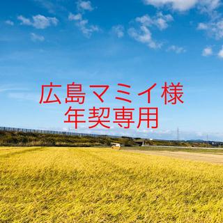 【広島マミイ様 年契専用】令和2年度  あきたこまち精米25kg×6(米/穀物)