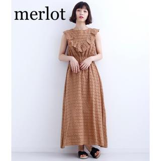 メルロー(merlot)のmerlot メルロー  V字フリルパンチングレースワンピース(ロングワンピース/マキシワンピース)