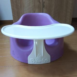 バンボ(Bumbo)の本日限定価格 バンボ テーブル付き パープル(その他)