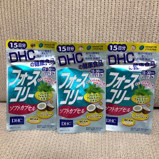 ディーエイチシー(DHC)のDHC フォースコリー 15日分 × 3個(その他)