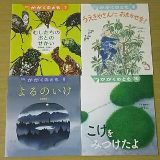 月刊 かがくのとも 4冊 絵本 5歳