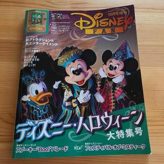 ディズニー(Disney)のしー様 専用Disney FAN増刊 ディズニーハロウィーン大特集号 (ニュース/総合)