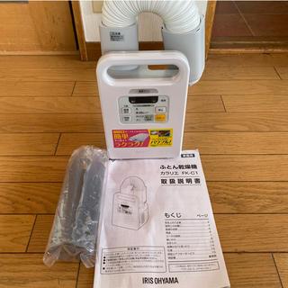 アイリスオーヤマ(アイリスオーヤマ)のカラリエ FK-C1 (衣類乾燥機)