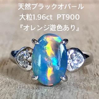天然 ブラックオパール ダイヤ リング 大粒1.96ct 『オレンジ遊色あり』(リング(指輪))