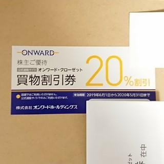 ニジュウサンク(23区)の【ルー☆様専用】オンワード 20%OFF 株主優待券(ショッピング)