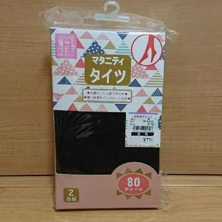 ニシマツヤ(西松屋)の新品 マタニティタイツ 80デニール M〜Lサイズ 2足組(マタニティタイツ/レギンス)
