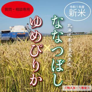 1等米 特A米 新米ななつぼし 新米ゆめぴりか 質問予約相談用(米/穀物)