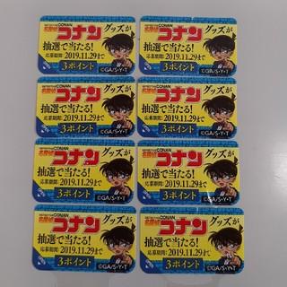 カゴメ(KAGOME)のカゴメ コナングッズ応募 24ポイント(その他)