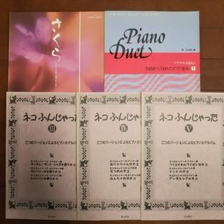 き。様専用  ピアノ楽譜(ポピュラー)