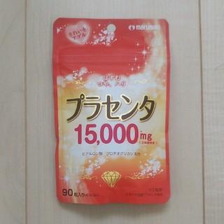 マルマン(Maruman)の☆マルマン プラセンタ 15000mg 90粒☆(その他)