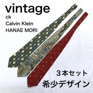 カルバンクライン(Calvin Klein)の美品【 vintage ブランドネクタイ  】  3本セット 総柄ネクタイ(ネクタイ)