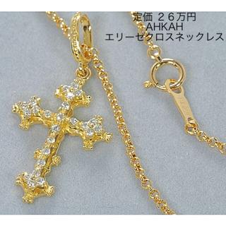 AHKAH - 定価26万円🌸AHKAH エリーゼクロスネックレス K18YG ダイヤ