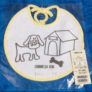 コムサイズム(COMME CA ISM)のコムサイズム   スタイ 黄色 犬 リバーシブル(ベビースタイ/よだれかけ)