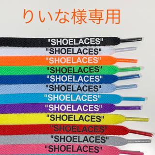 りいな様。平紐150㎝ピンク1本、オレンジ1本SHOELACESシューレース靴紐(スニーカー)