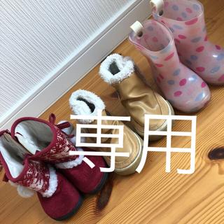 ブーツ長靴三点セット(ブーツ)