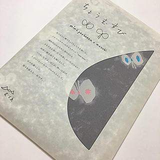 ミナペルホネン(mina perhonen)の新品 ミナペルホネン 風呂敷 アクアドロップ hana hane グレー(その他)