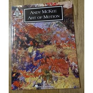 ANDY MCKEE  ART OF MOTION TAB譜(ポピュラー)