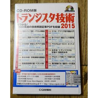 CD-ROM版 トランジスタ技術 2015(その他)