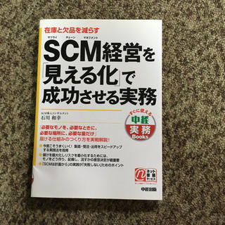 SCM経営を「見える化」で成功させる実務(ビジネス/経済)