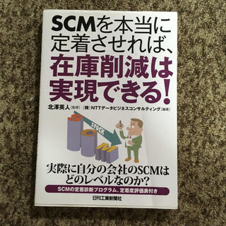 SCMを本当に定着させれば、在庫削減は実現できる!(コンピュータ/IT )