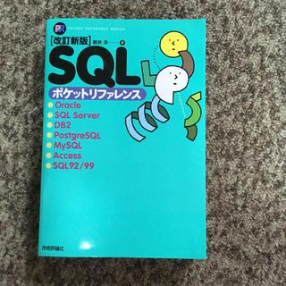 SQLポケットリファレンス(コンピュータ/IT )
