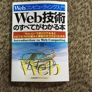 Web技術のすべてがわかる本 : Webコンピューティング入門 : 「Web」…(コンピュータ/IT )