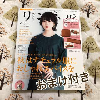 タカラジマシャ(宝島社)のリンネル 11月号(ファッション)