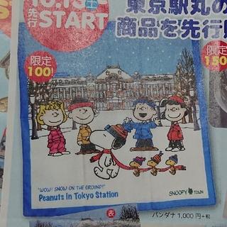 スヌーピー(SNOOPY)のSNOOPY 東京駅丸の内駅舎雪景色  限定バンダナ(その他)