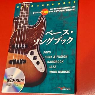 ベース・ソングブック ありそうでなかった練習ツール 73曲のマイナスワン音源(その他)