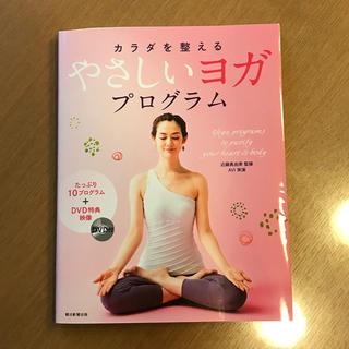 アサヒシンブンシュッパン(朝日新聞出版)のマリン様ご専用 DVD付き🌼やさしいヨガ(ヨガ)