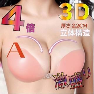 超人気 4倍盛り ヌーブラ 激盛り シリコン 3D立体 強力粘着 A カップ(ヌーブラ)