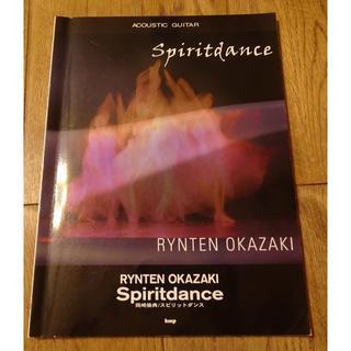 岡崎倫典 Spiritdance TAB譜(ポピュラー)