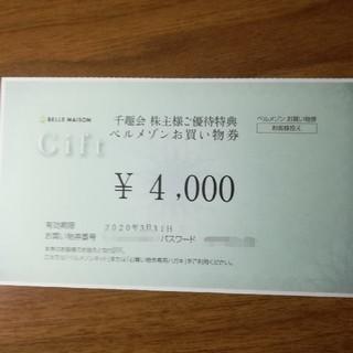 ベルメゾン(ベルメゾン)の千趣会 ベルメゾン 株主優待券 4000円分(ショッピング)