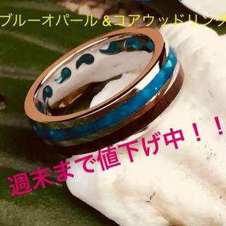 ブルーオパール&コアウッドリング ハワイアンジュエリー(リング(指輪))