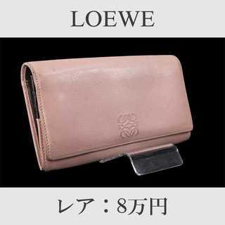 LOEWE - 【限界価格・送料無料・レア】ロエベ・二つ折り財布(H015)