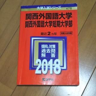 関西外国語大学・関西外国語大学短期大学部(2018)(語学/参考書)