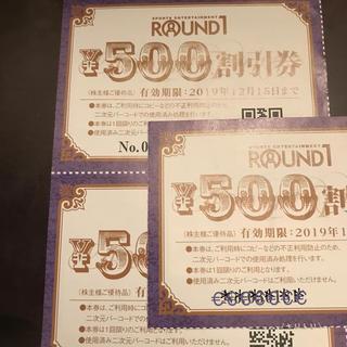 ラウンド1ワン 割引券3枚(ボウリング場)