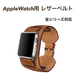 アップルウォッチ ベルト リストバンド付 レザーベルト AppleWatch用(腕時計(デジタル))