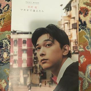 spur   11月号  付録★吉沢亮★雑誌(ファッション)