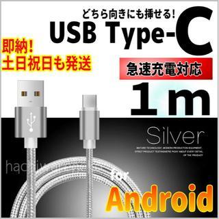 アンドロイド(ANDROID)のType-C ケーブル 1m 充電器 シルバー 2本セット(バッテリー/充電器)