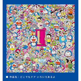 【新品未開封】村上隆 × ドラえもん ポスター どこでもドア いろいろあるよ (ポスター)