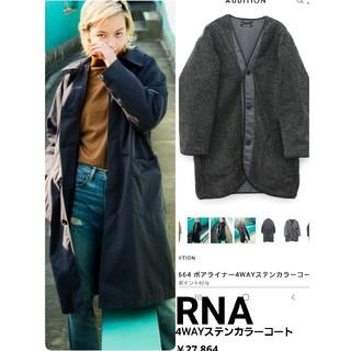 アールエヌエー(RNA)のRNA♡ほぼ未使用4WAYステンカラーコート★1万6000円からお値引(ロングコート)