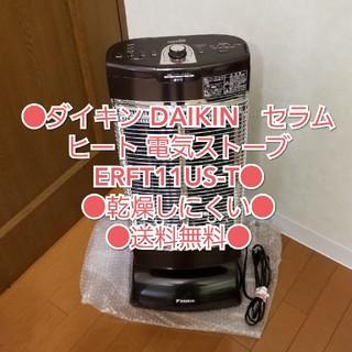 ダイキン(DAIKIN)のダイキン DAIKIN セラムヒート 電気ストーブ ERFT11US-T (電気ヒーター)