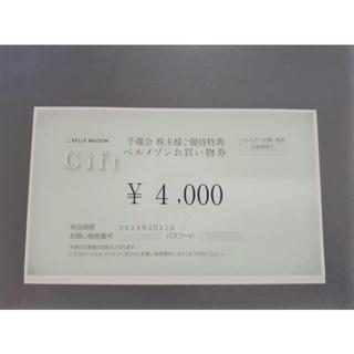 ベルメゾン(ベルメゾン)の千趣会 株主優待 4000円分 ベルメゾン(ショッピング)