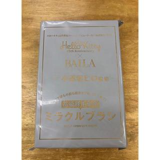 ハローキティ(ハローキティ)のBAILA 9月号 付録 BAILA 小田切ヒロ 高級豚毛使用 ミラクルブラシ(ヘアブラシ)