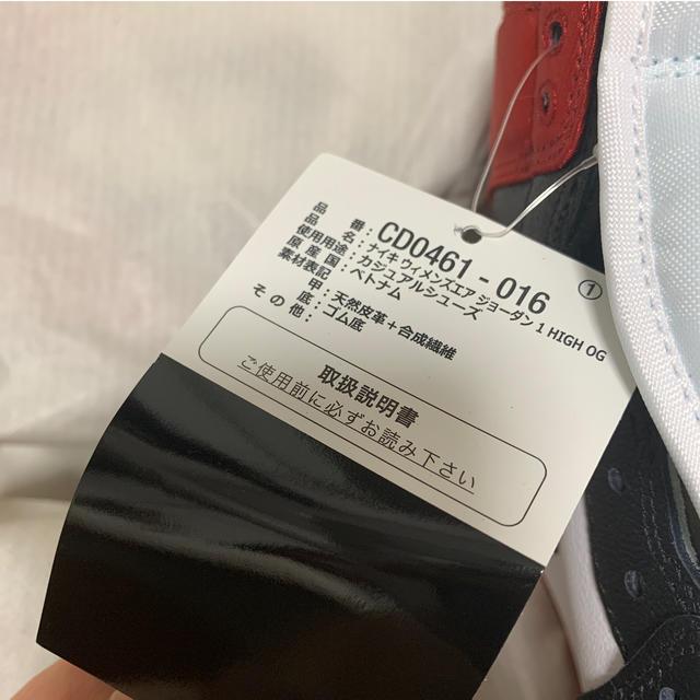 NIKE(ナイキ)の 【26cm】NIKE AIR JORDAN 1 RETRO HIGH OG  レディースの靴/シューズ(スニーカー)の商品写真